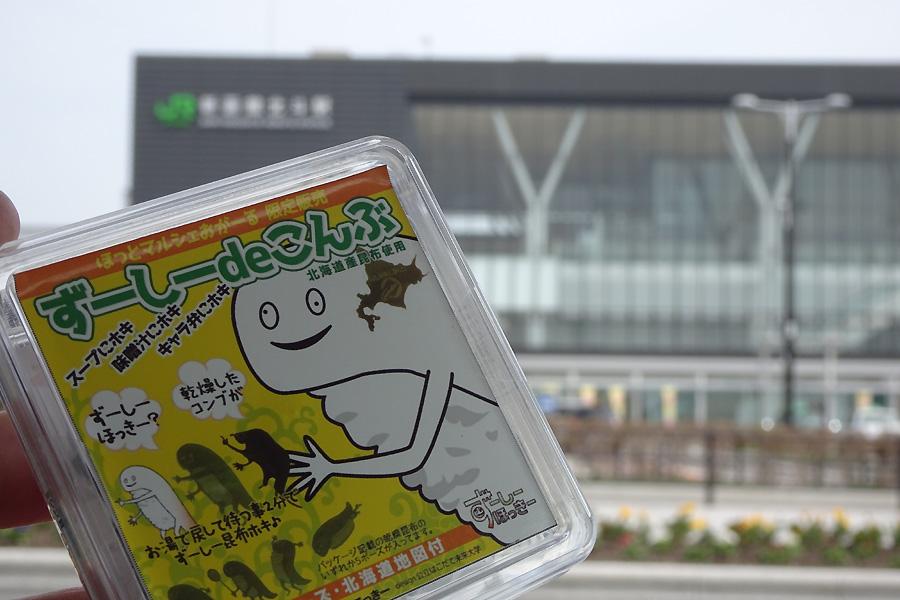 ここに来た目的は、北海道新幹線ではなくて、「ずーしーdeこんぶ」。お湯を入れるとずーしーほっきーが出てきます。これは通販でも扱っていないので、ここでしか買え